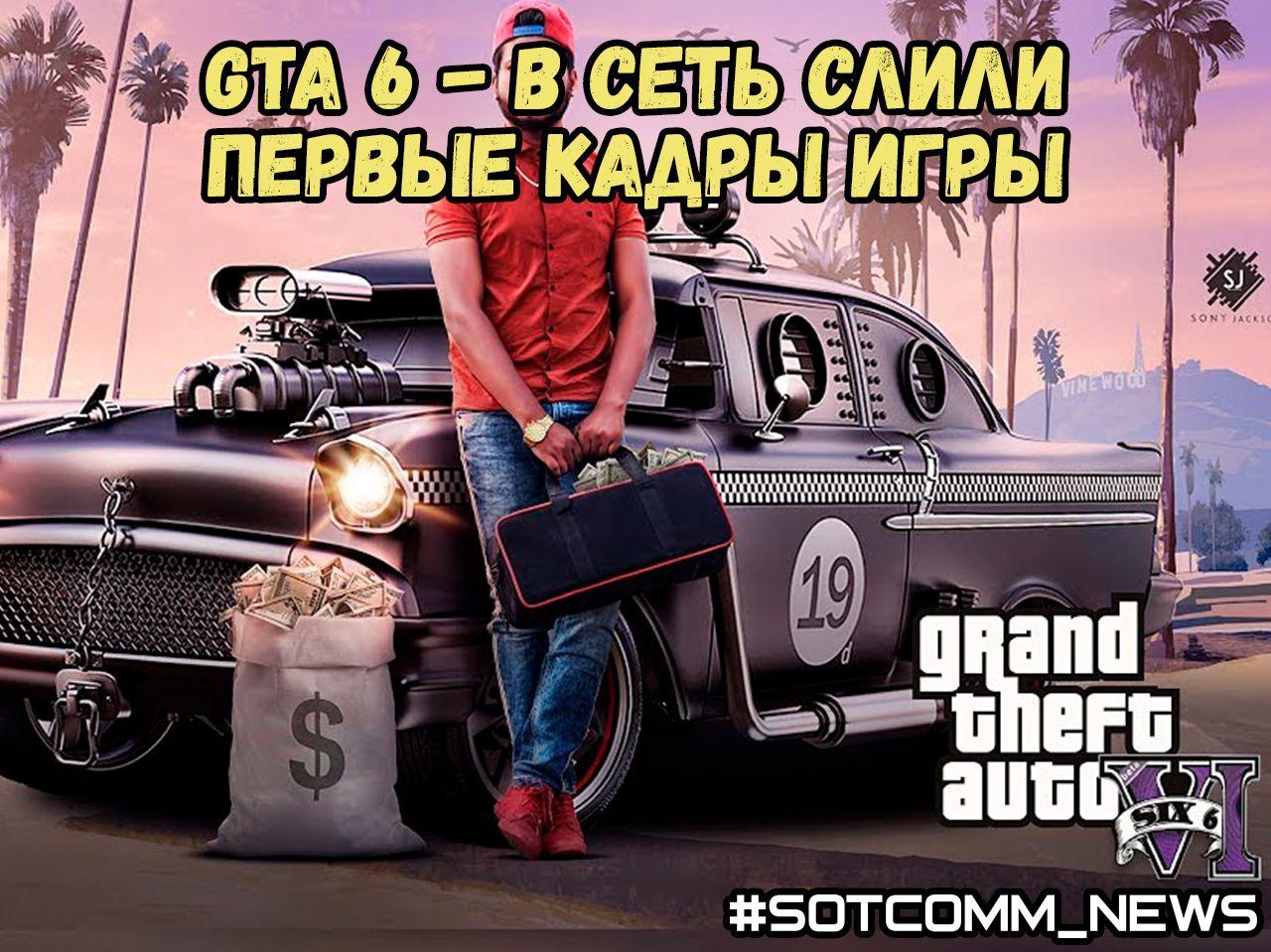 Первые изображения из GTA 6 Grand Theft Auto VI слили в сеть скрины GTA 6