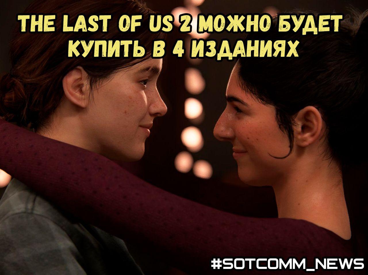 The Last of Us 2 можно будет купить в 4 изданиях