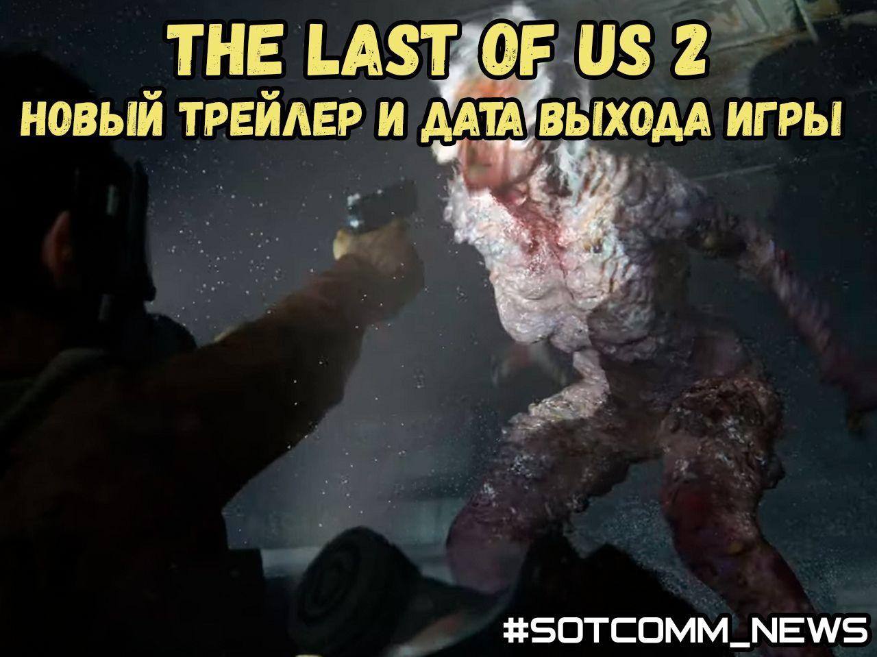 The Last of Us 2 — новый трейлер и дата выхода игры