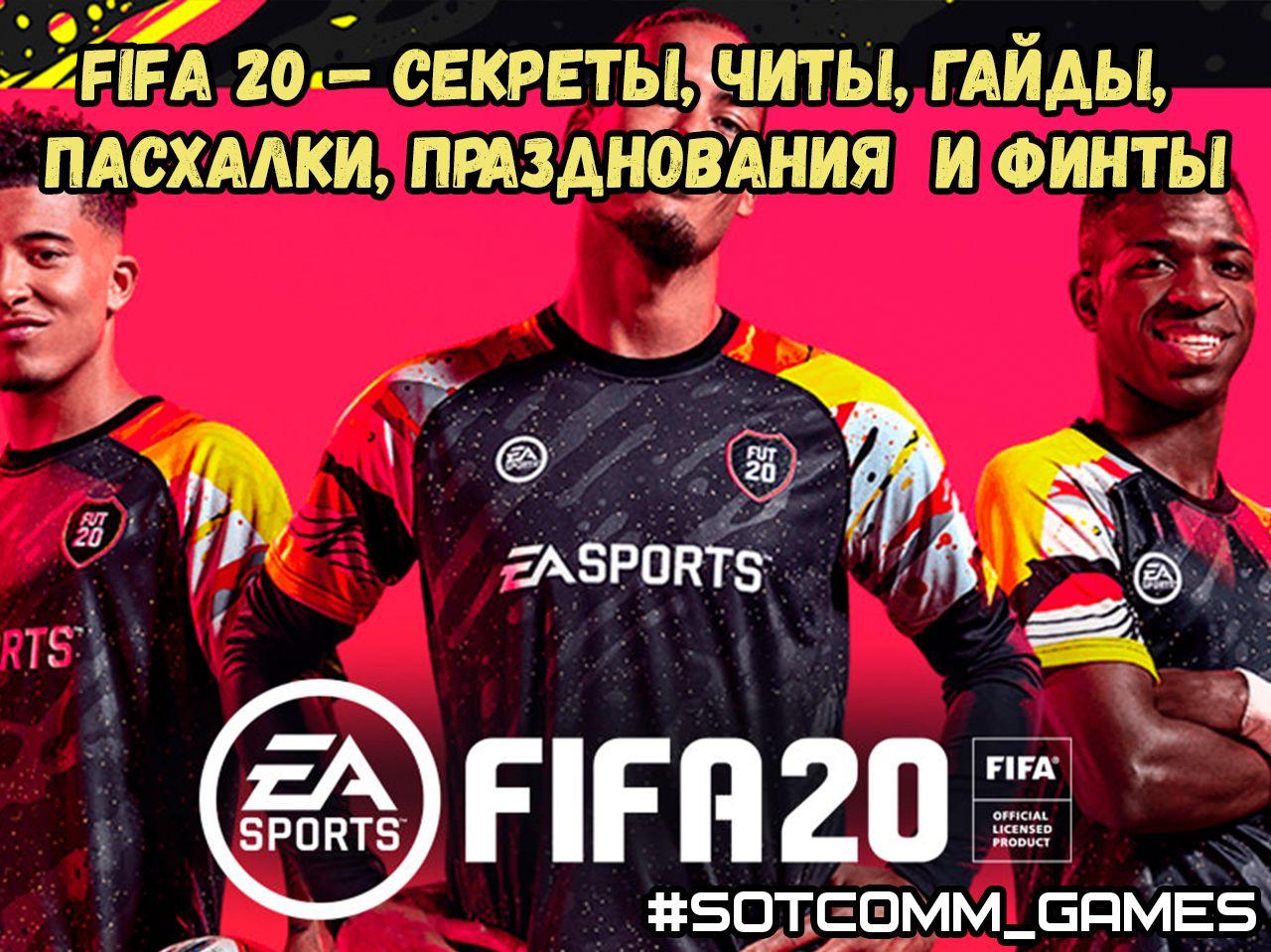 FIFA 20 — Секреты, читы, гайды, пасхалки — празднования голов и финты