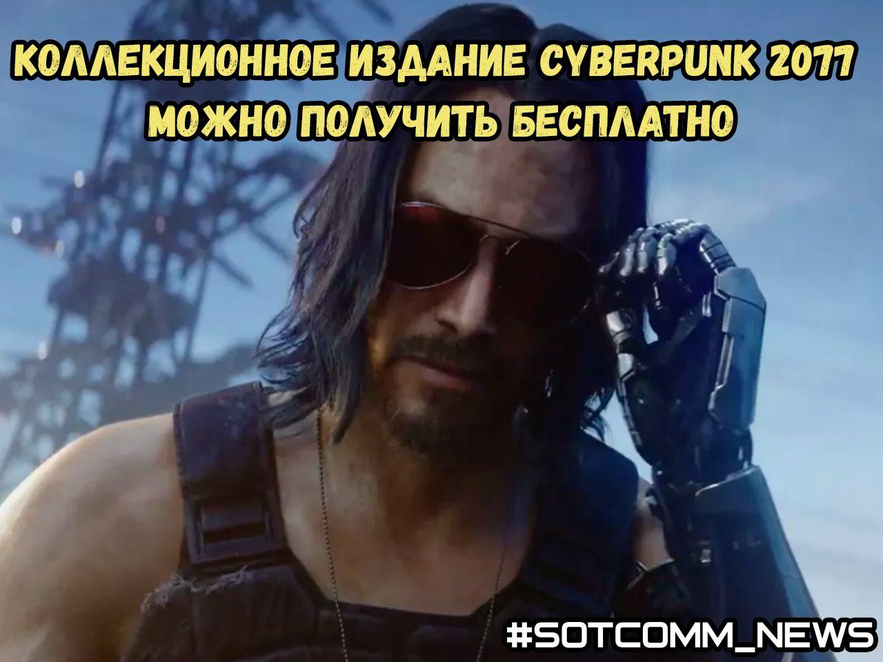 Коллекционное издание Cyberpunk 2077 можно получить бесплатно