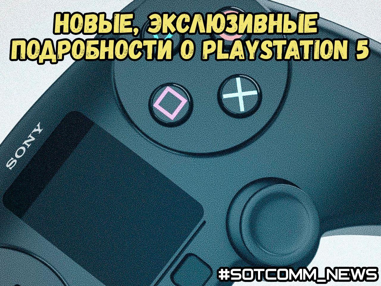 Новые, экслюзивные подробности о PlayStation 5