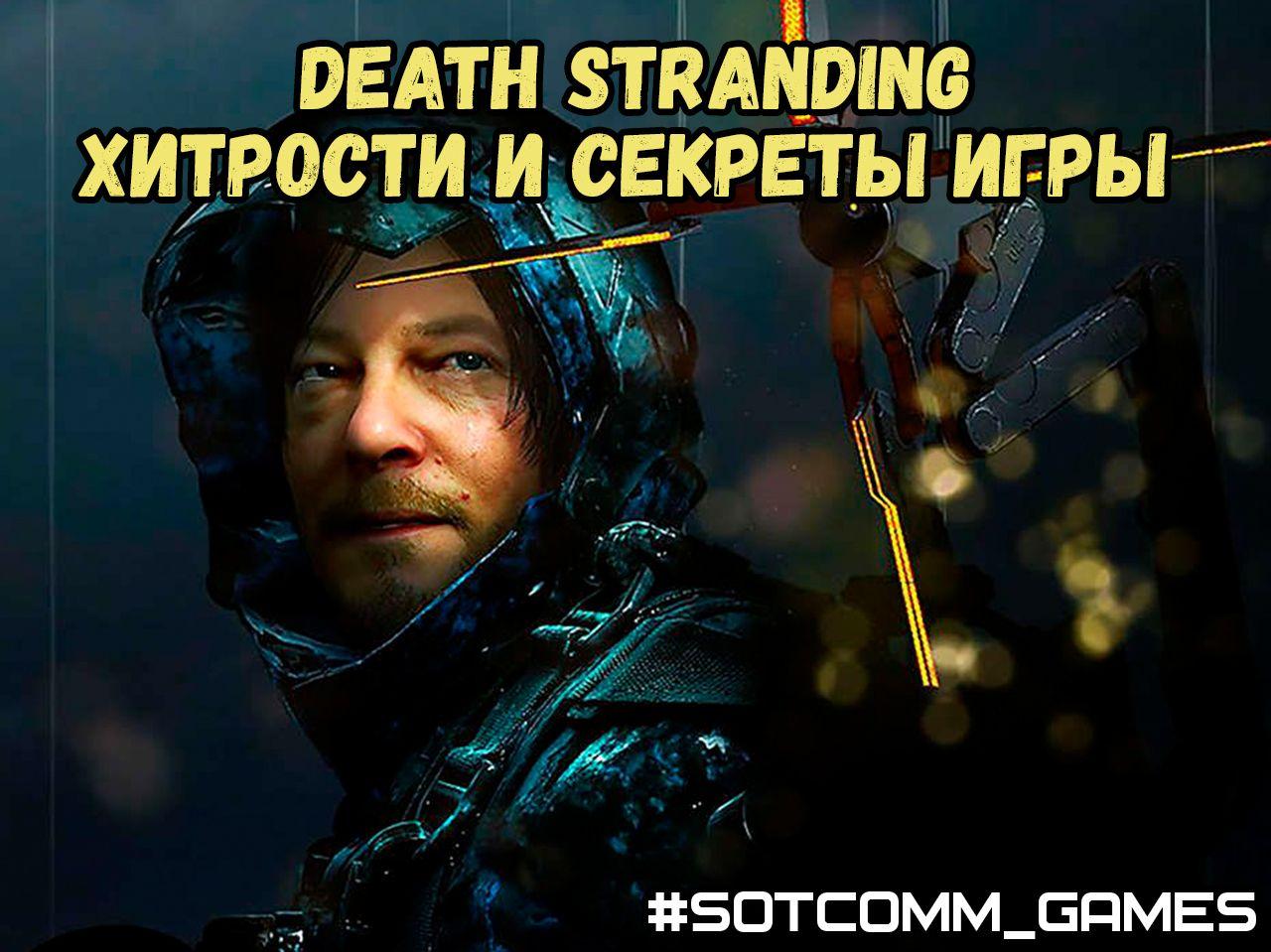 Death Stranding — хитрости и секреты игры