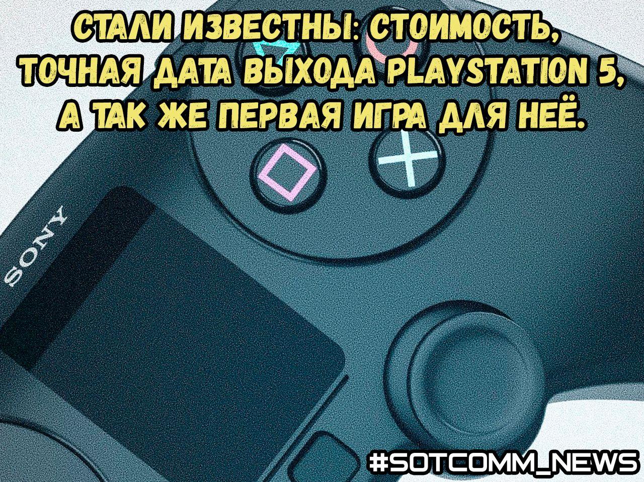 точная дата выхода PlayStation 5, а так же первая игра для неё