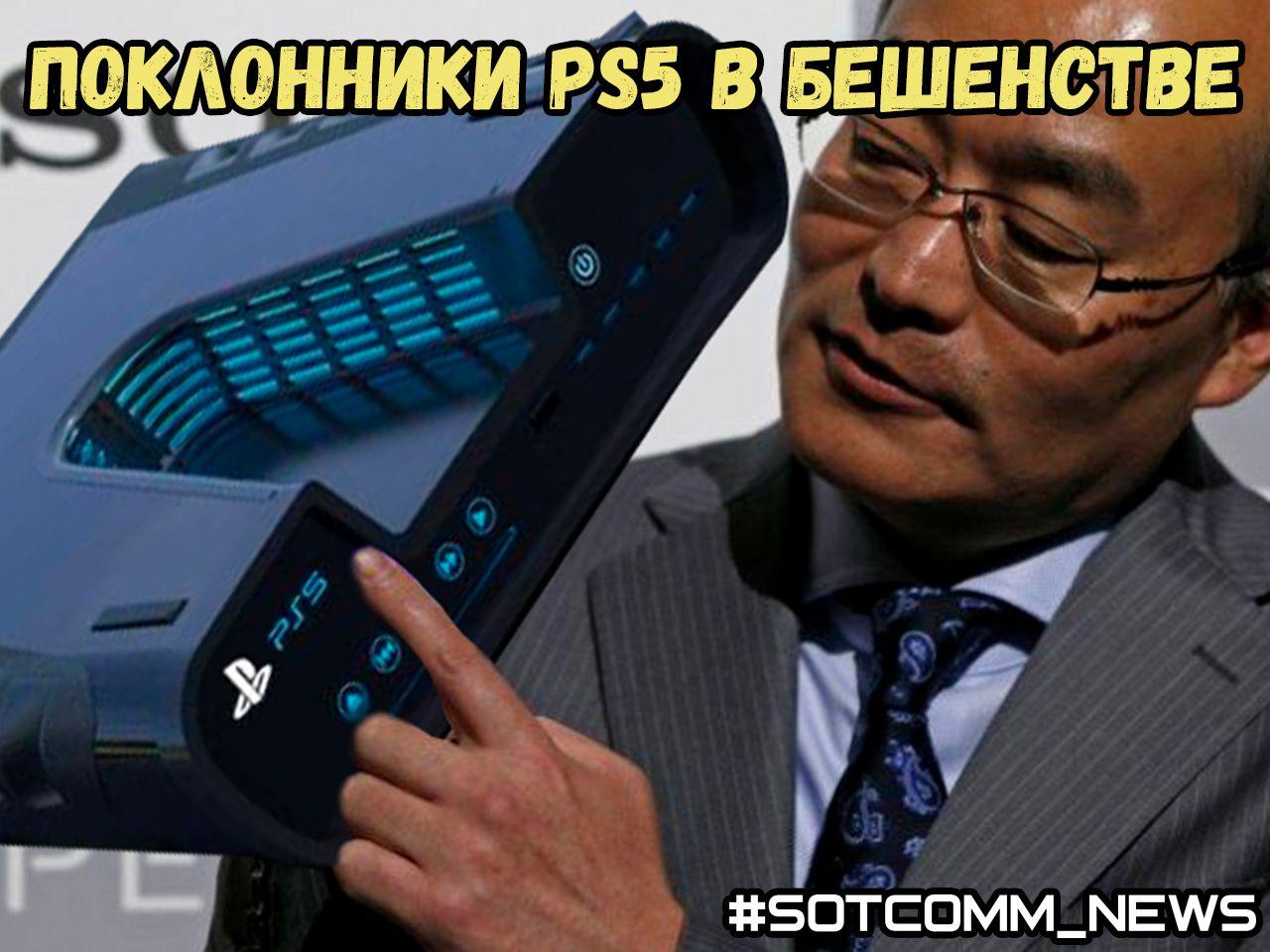 Фанаты PS5 в бешенстве