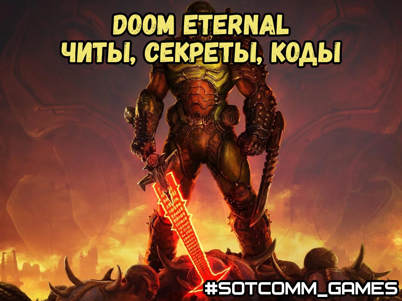 DOOM Eternal — секретные коды, читы, секреты.