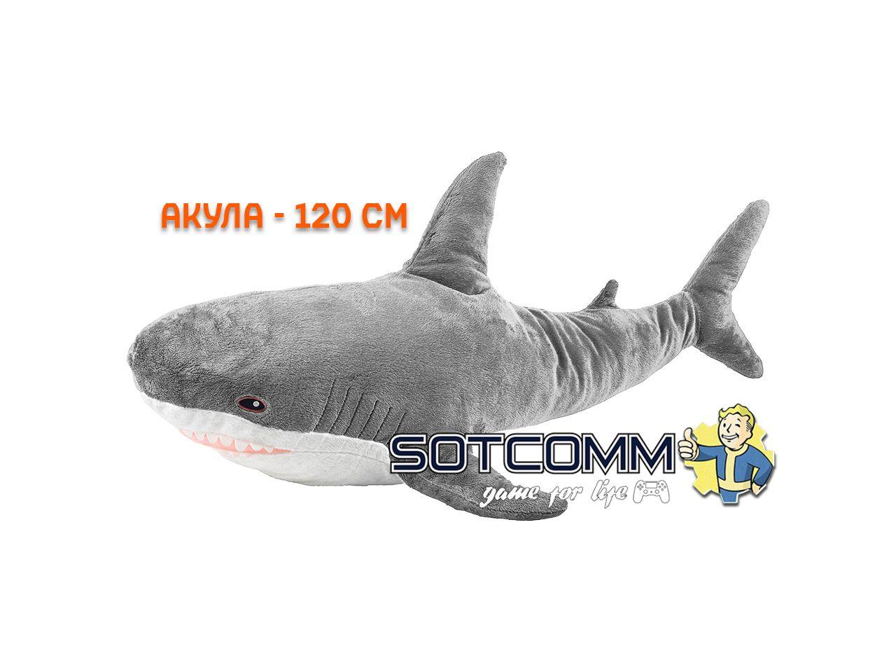 Плюшевая акула из Икеи 120 см