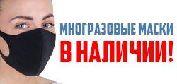 Многоразовые маски в наличии