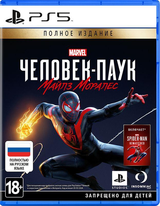 Marvel Человек-Паук: Майлз Моралес. Ultimate Edition (PS5)