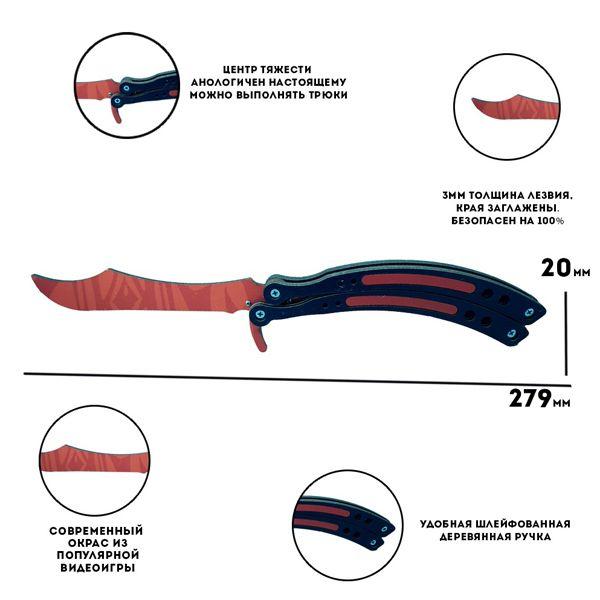 Деревянный нож бабочка CS:GO бабочка Убийство
