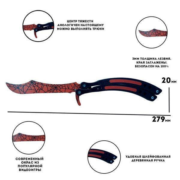 Деревянный нож бабочка CS:GO Кровавая паутина