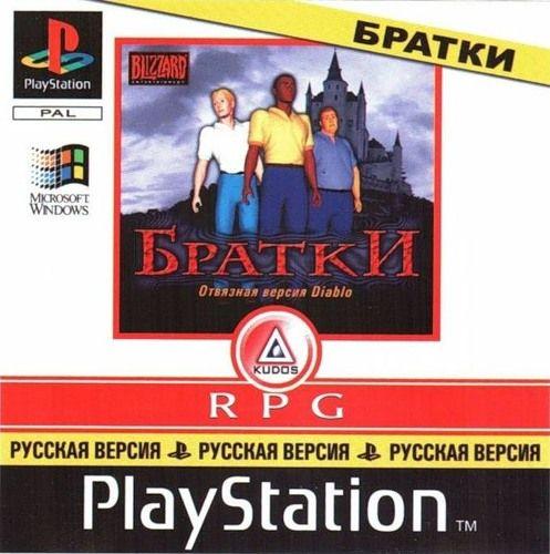 Братки: Отвязная Версия Diablo (rus) (Kudos) (PS1)