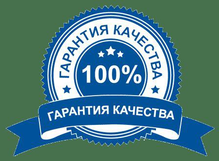 garantiya_kachestva-min22