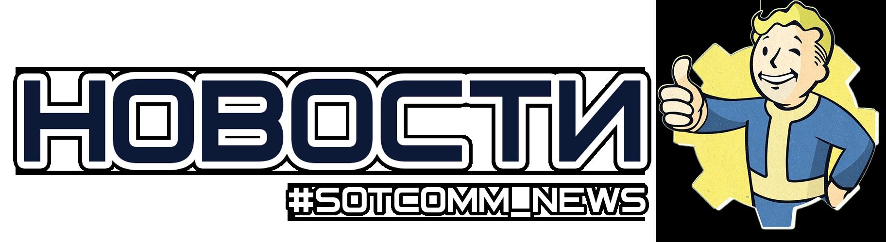 sotcomm_novosti_logo