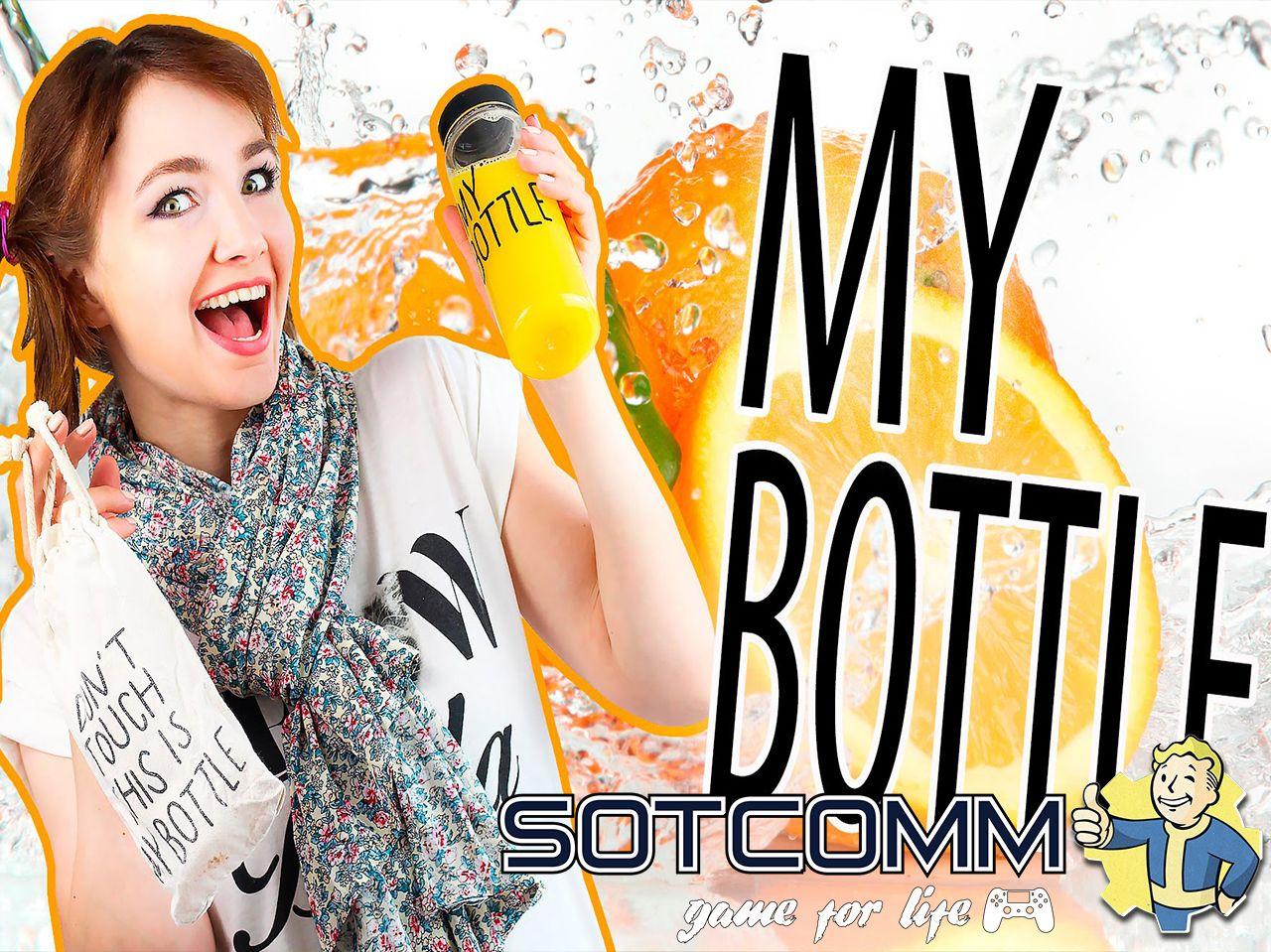 Бутылка My Bottle с мешочком ОПТОМ