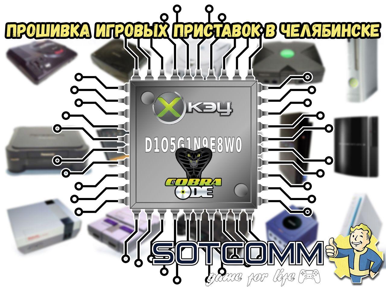 Прошивка игровых приставок в Челябинске