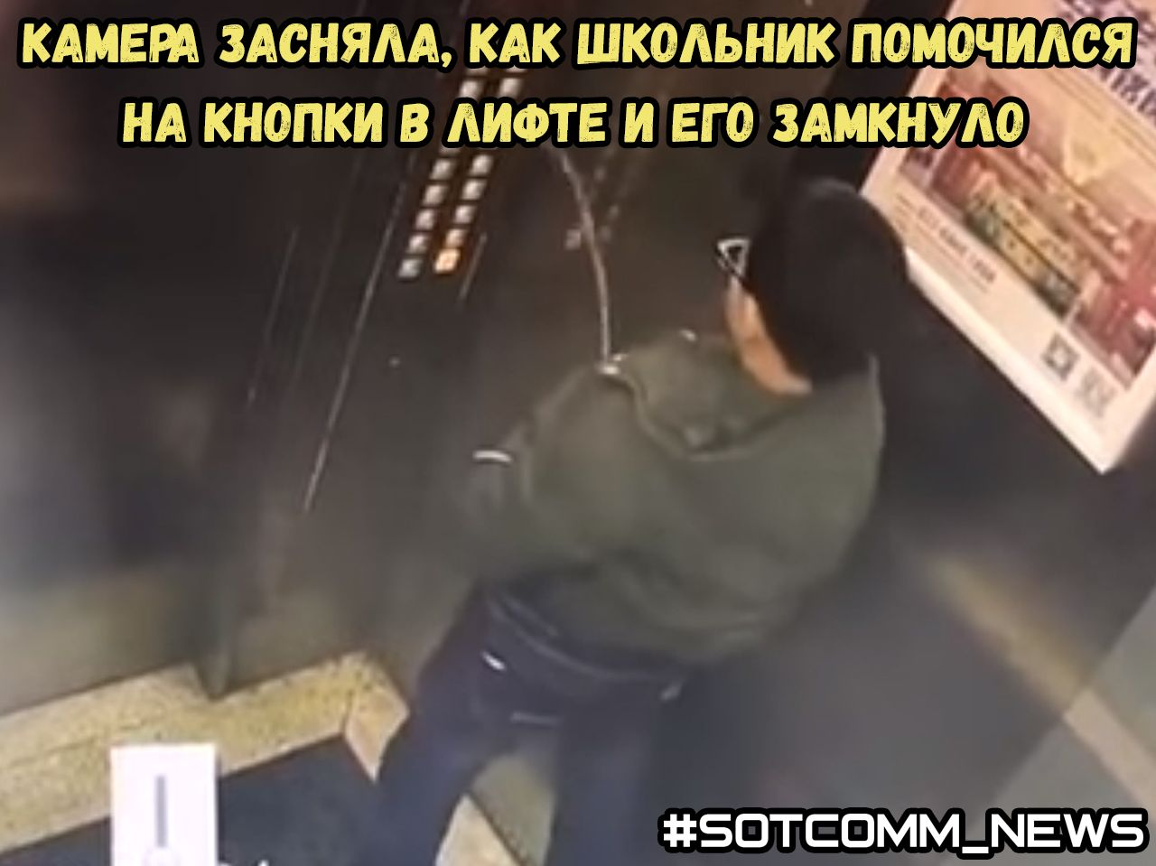 Камера засняла, как школьник помочился на кнопки в лифте и его замкнуло