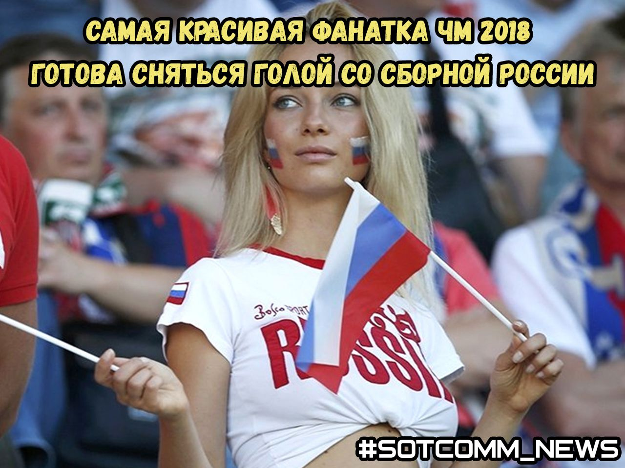 Русская модель на чемпионате мира: фото, инстаграм. Футбол