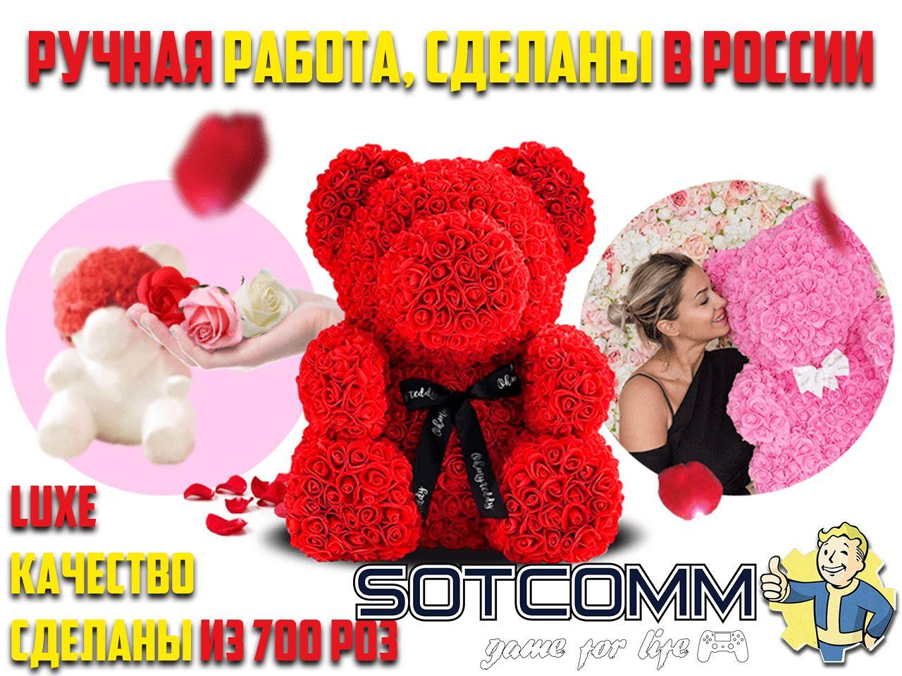 Мишка из роз Челябинск