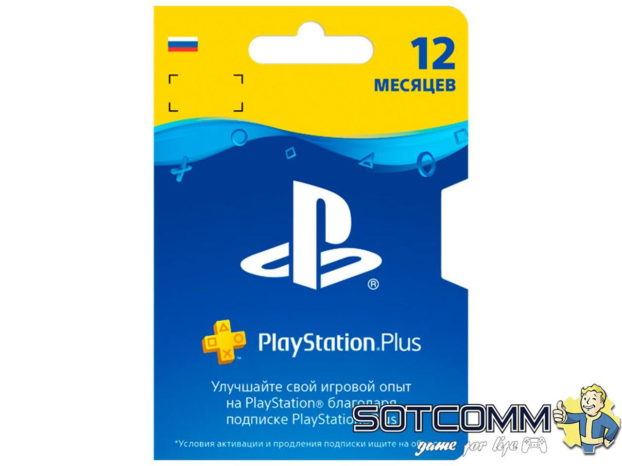Подписка PlayStation Plus 12 месяцев