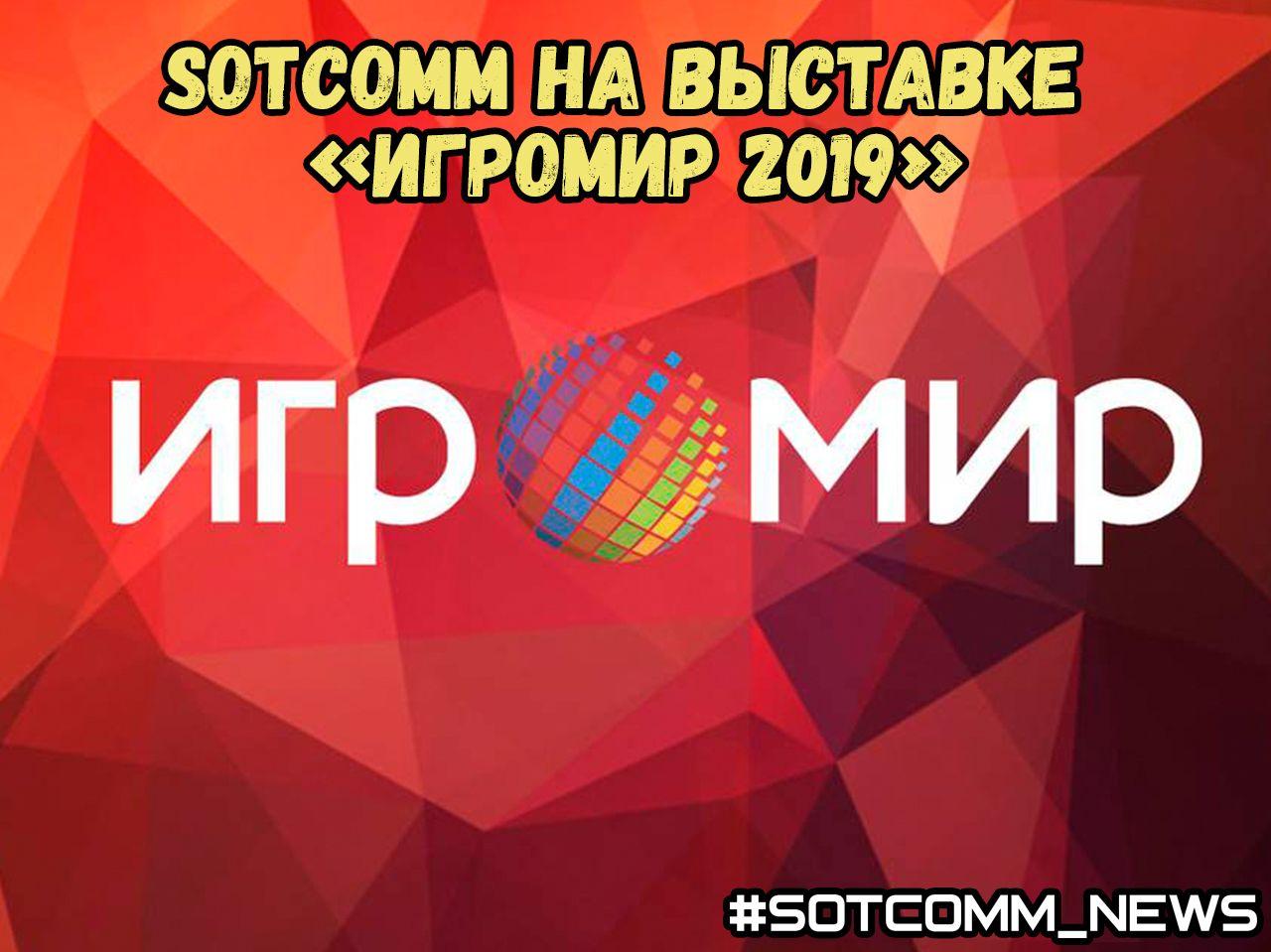 Sotcomm на выставке ИгроМир 2019
