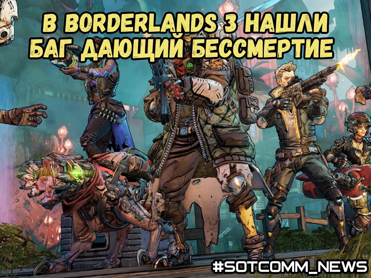 В Borderlands 3 нашли баг дающий бессмертие
