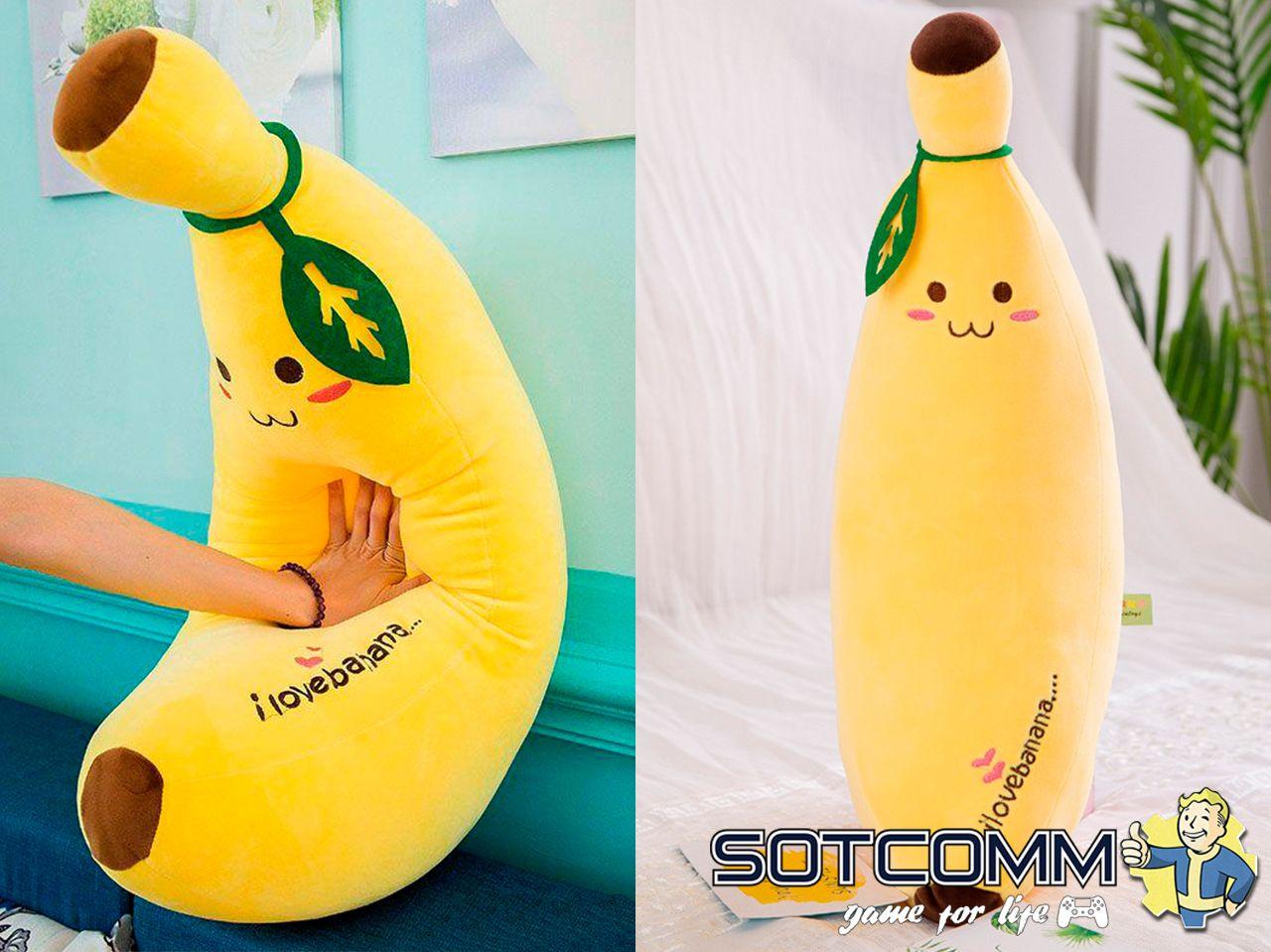 Мягкая игрушка-подушка Банан 80см