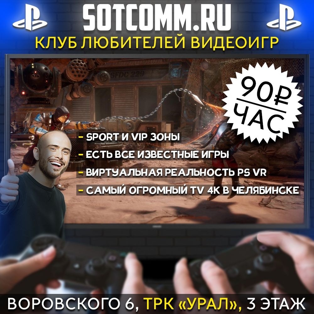 Клуб любителей видеоигр в Челябинске