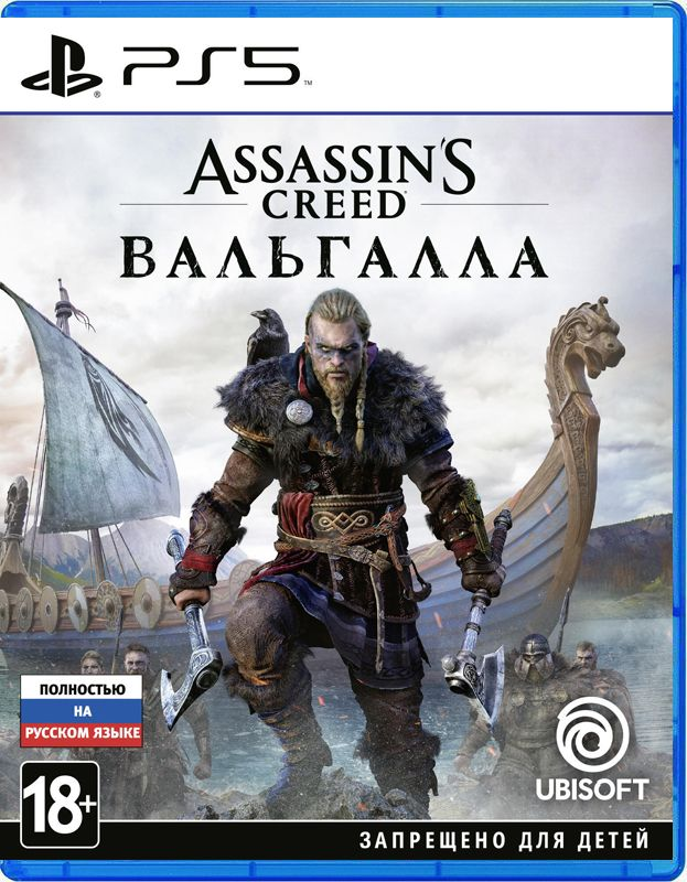 Assassin's Creed: Вальгалла (PS5)