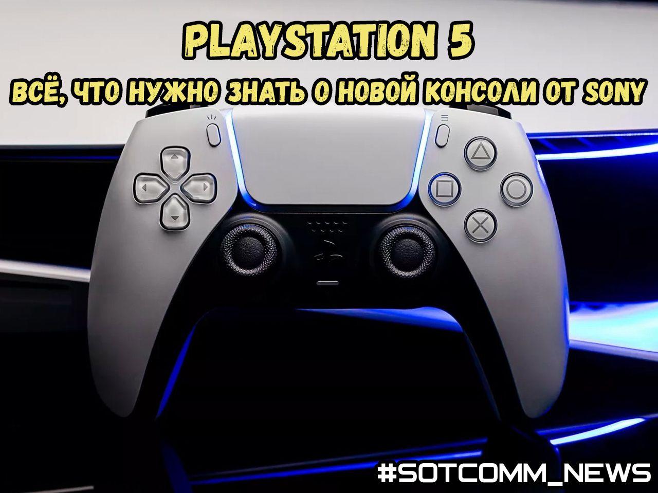 PlayStation 5. Всё, что нужно знать о новой консоли от Sony
