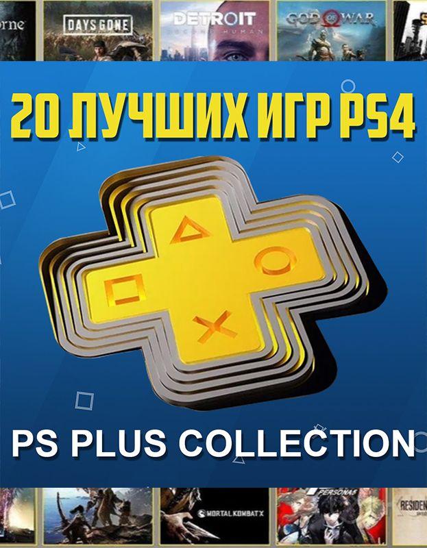 Активация PS Plus Collection (20 хитовых игр PS4)