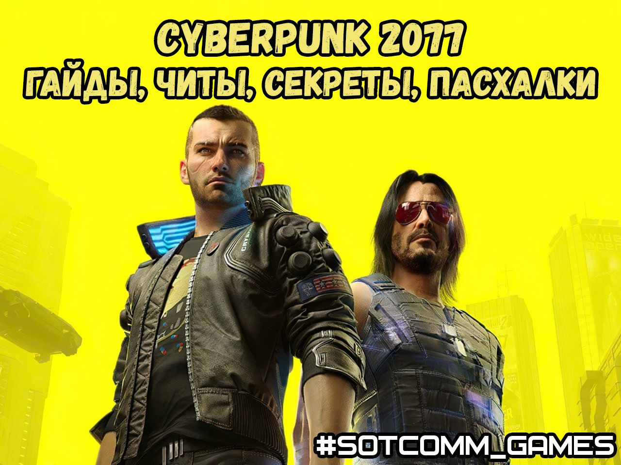 Cyberpunk 2077 Читы, гайды, секреты, коды, пасхалки.