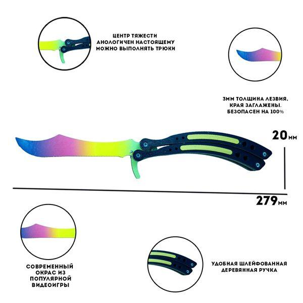 Деревянный нож бабочка CS:GO Градиент