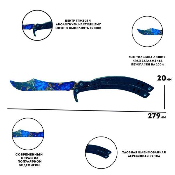 Деревянный нож бабочка CS:GO Поверхностная закалка