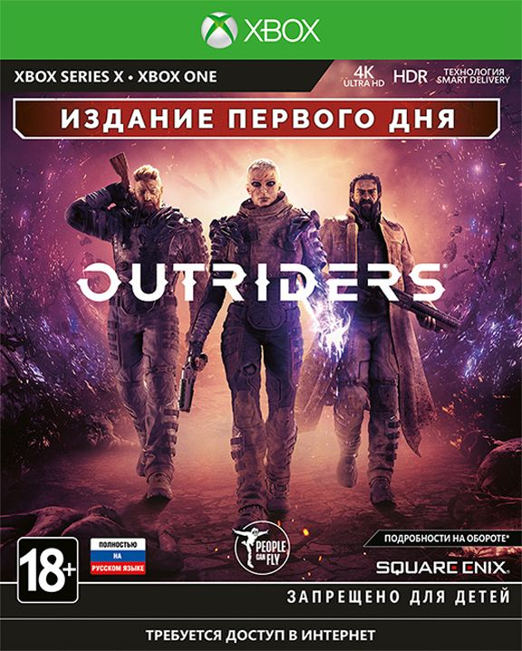 Outriders. Day One Edition (Xbox)